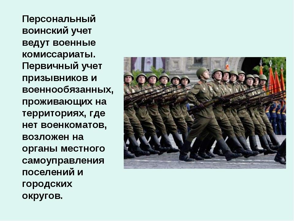 Персональный воинский учет ведут военные комиссариаты. Первичный учет призыв...