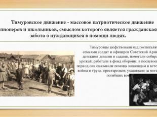 Тимуровское движение - массовое патриотическое движение пионеров и школьнико