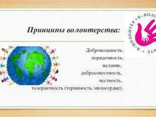 Принципы волонтерства: Добровольность, порядочность, желание, добросовестност