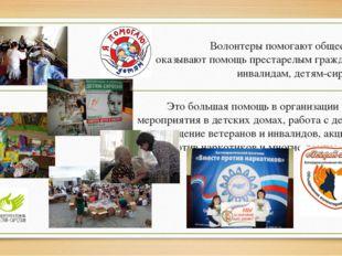 Волонтеры помогают обществу и оказывают помощь престарелым гражданам, инвал