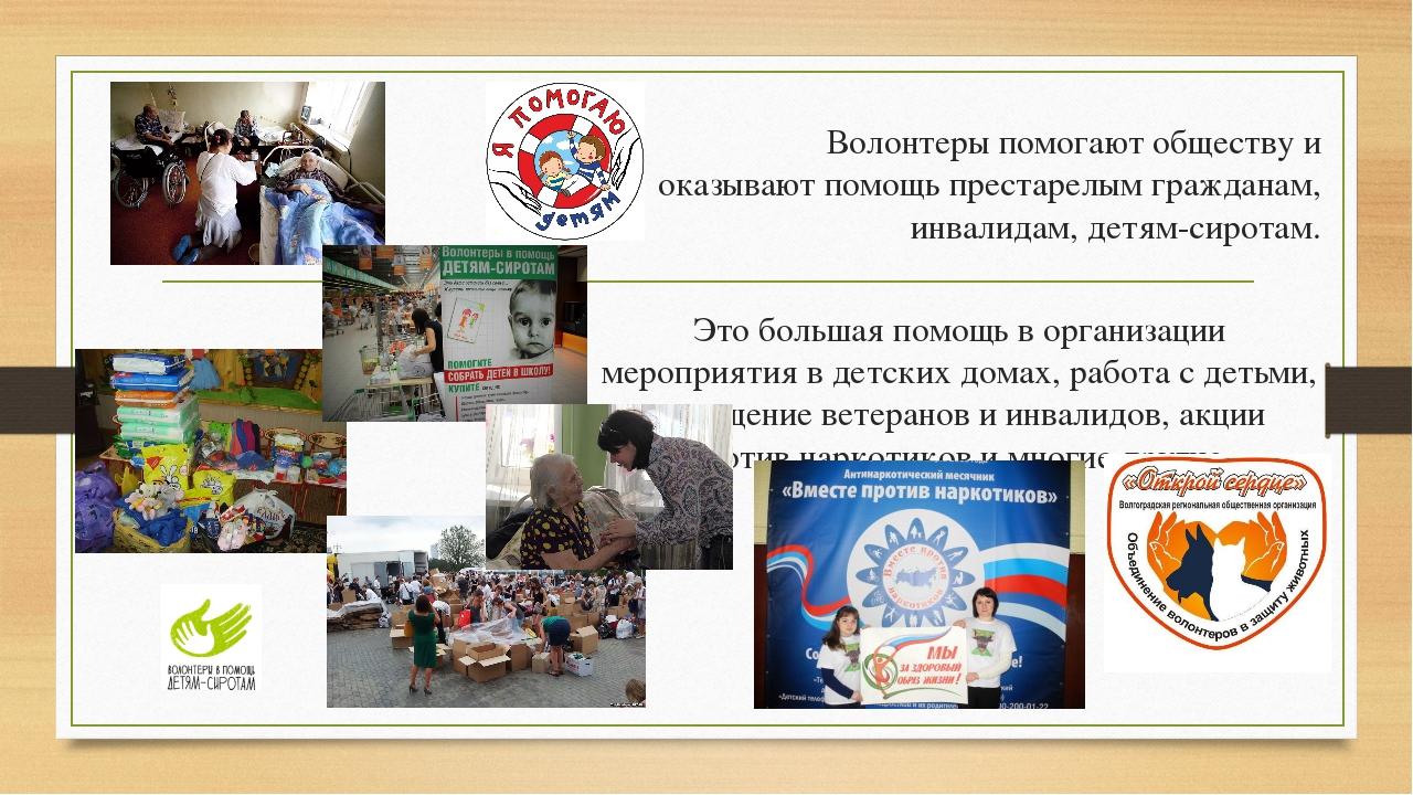 Волонтеры помогают обществу и оказывают помощь престарелым гражданам, инвал...