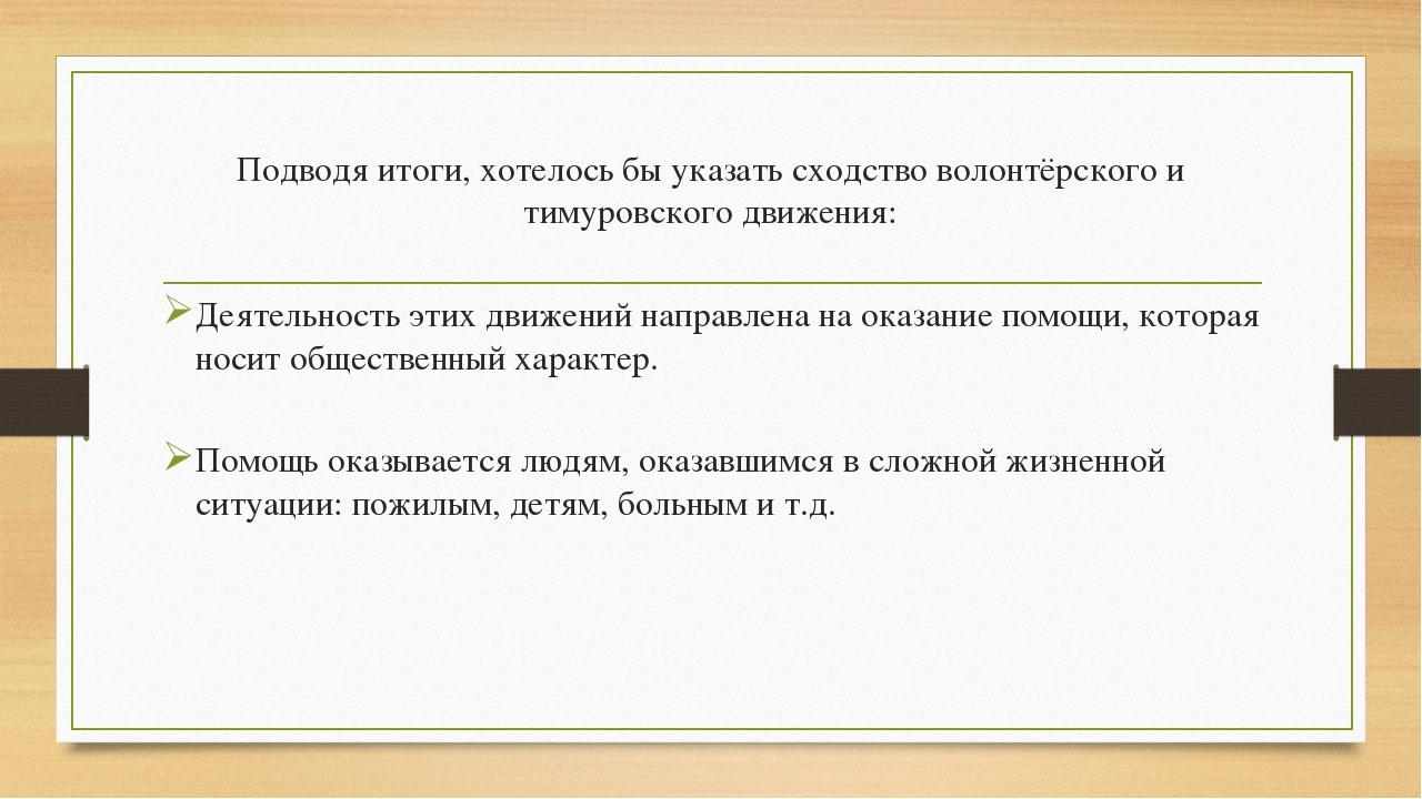 Подводя итоги, хотелось бы указать сходство волонтёрского и тимуровского движ...