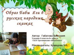 Образ Бабы Яги в русских народных сказках Автор: Габатова Виктория Ученица 4