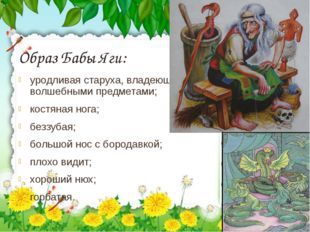 Образ Бабы Яги: уродливая старуха, владеющая волшебными предметами; костяная