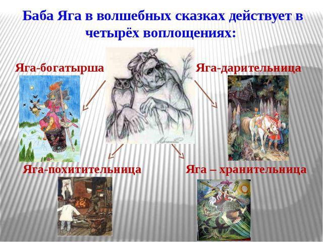 Баба Яга в волшебных сказках действует в четырёх воплощениях: Яга-богатырша Я...