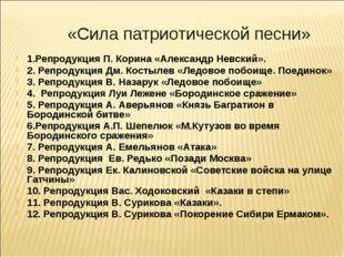 «Сила патриотической песни» 1.Репродукция П. Корина «Александр Невский». 2.