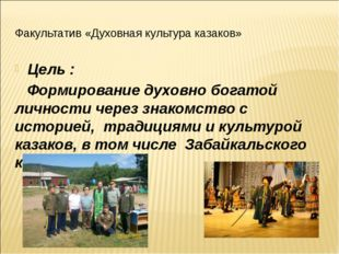 Факультатив «Духовная культура казаков» Цель : Формирование духовно богатой л