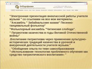 """""""Электронная презентация внеклассной работы учителя музыки """" со ссылками на"""