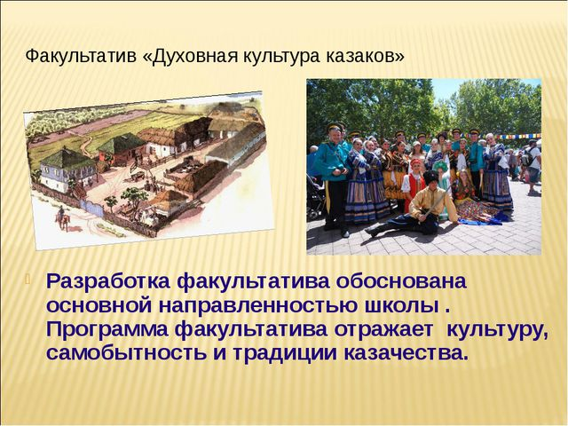Факультатив «Духовная культура казаков» Разработка факультатива обоснована ос...