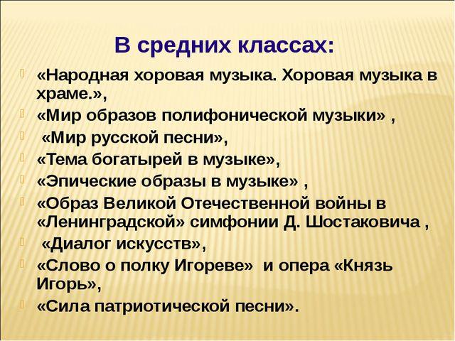 В средних классах: «Народная хоровая музыка. Хоровая музыка в храме.», «Мир...