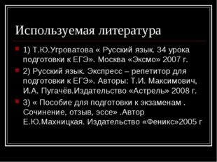 Используемая литература 1) Т.Ю.Угроватова « Русский язык. 34 урока подготовки