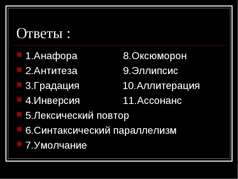 Ответы : 1.Анафора 8.Оксюморон 2.Антитеза 9.Эллипсис 3.Градация 10.Аллитераци...