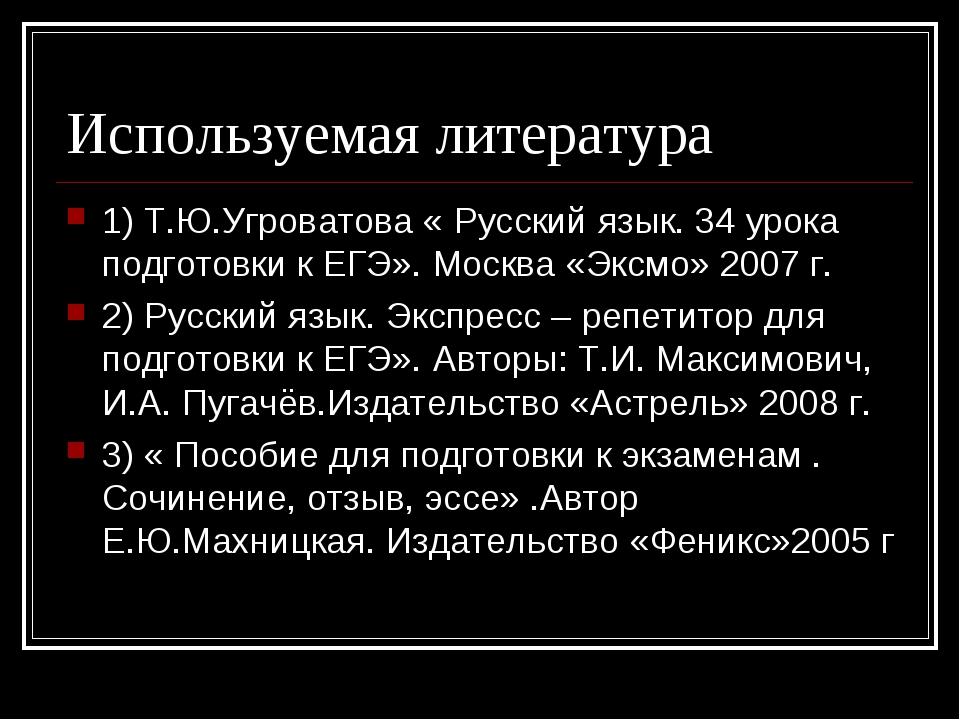 Используемая литература 1) Т.Ю.Угроватова « Русский язык. 34 урока подготовки...