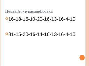 Первый тур расшифровка 16-18-15-10-20-16-13-16-4-10  31-15-20-16-14-16-13-16