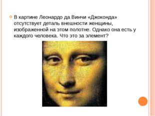 В картине Леонардо да Винчи «Джоконда» отсутствует деталь внешности женщины,