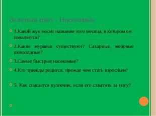 Зеленый цвет - Насекомые 1.Какой жук носит название того месяца, в котором он