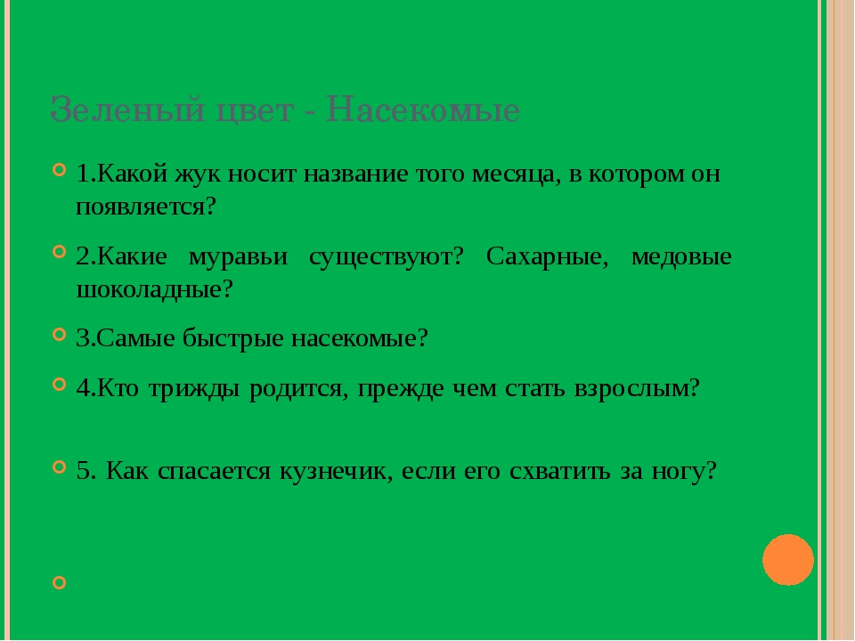 Зеленый цвет - Насекомые 1.Какой жук носит название того месяца, в котором он...