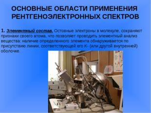 ОСНОВНЫЕ ОБЛАСТИ ПРИМЕНЕНИЯ РЕНТГЕНОЭЛЕКТРОННЫХ СПЕКТРОВ 1. Элементный состав