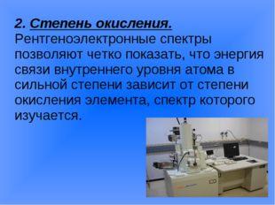 2. Степень окисления. Рентгеноэлектронные спектры позволяют четко показать,