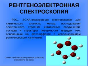 РЕНТГЕНОЭЛЕКТРОННАЯ СПЕКТРОСКОПИЯ - РЭС, ЭСХА-электронная спектроскопия для
