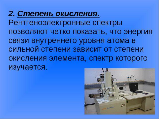2. Степень окисления. Рентгеноэлектронные спектры позволяют четко показать,...