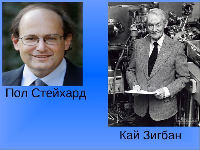 Пол Стейхард Кай Зигбан
