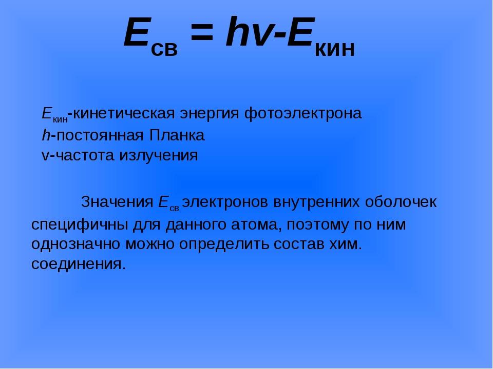 Есв=hv-Eкин Eкин-кинетическая энергия фотоэлектрона h-постоянная Планка v-ч...