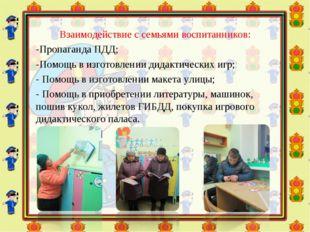 Взаимодействие с семьями воспитанников: -Пропаганда ПДД; -Помощь в изготовлен