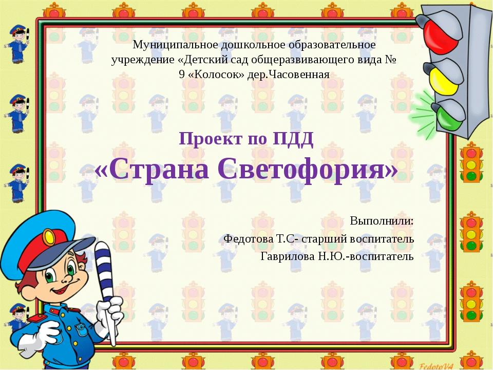 Проект по ПДД «Страна Светофория» Выполнили: Федотова Т.С- старший воспитател...