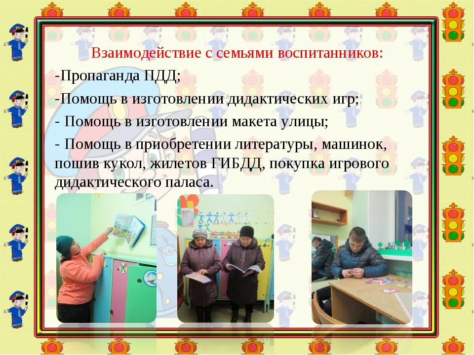 Взаимодействие с семьями воспитанников: -Пропаганда ПДД; -Помощь в изготовлен...