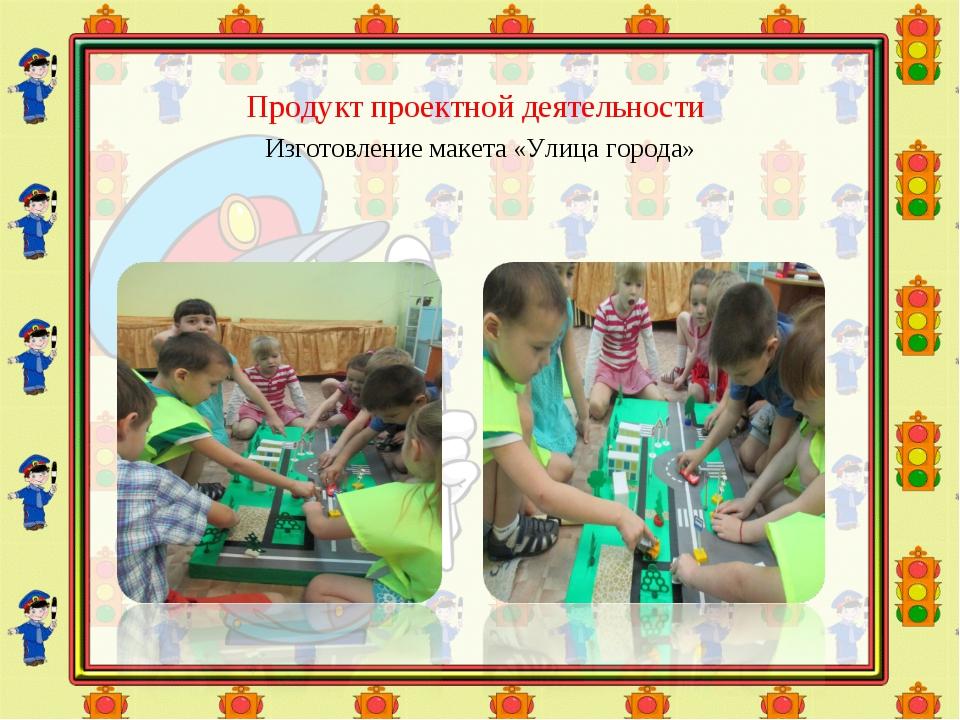 Продукт проектной деятельности Изготовление макета «Улица города»