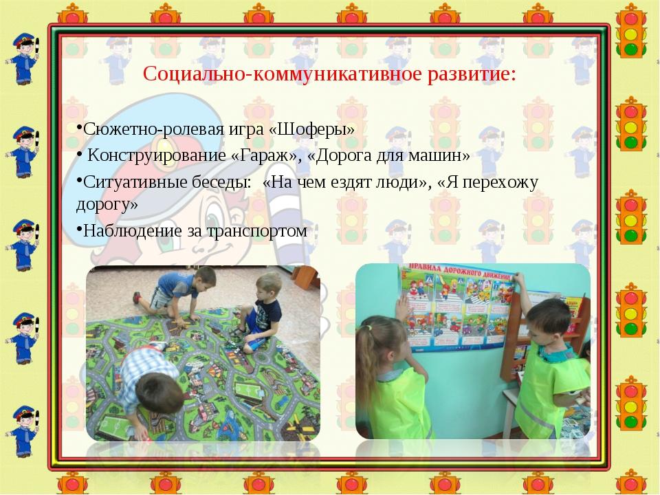 Социально-коммуникативное развитие: Сюжетно-ролевая игра «Шоферы» Конструиров...