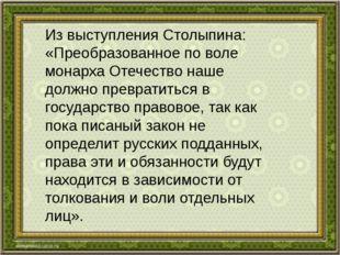 Из выступления Столыпина: «Преобразованное по воле монарха Отечество наше дол