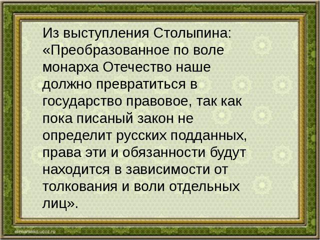 Из выступления Столыпина: «Преобразованное по воле монарха Отечество наше дол...