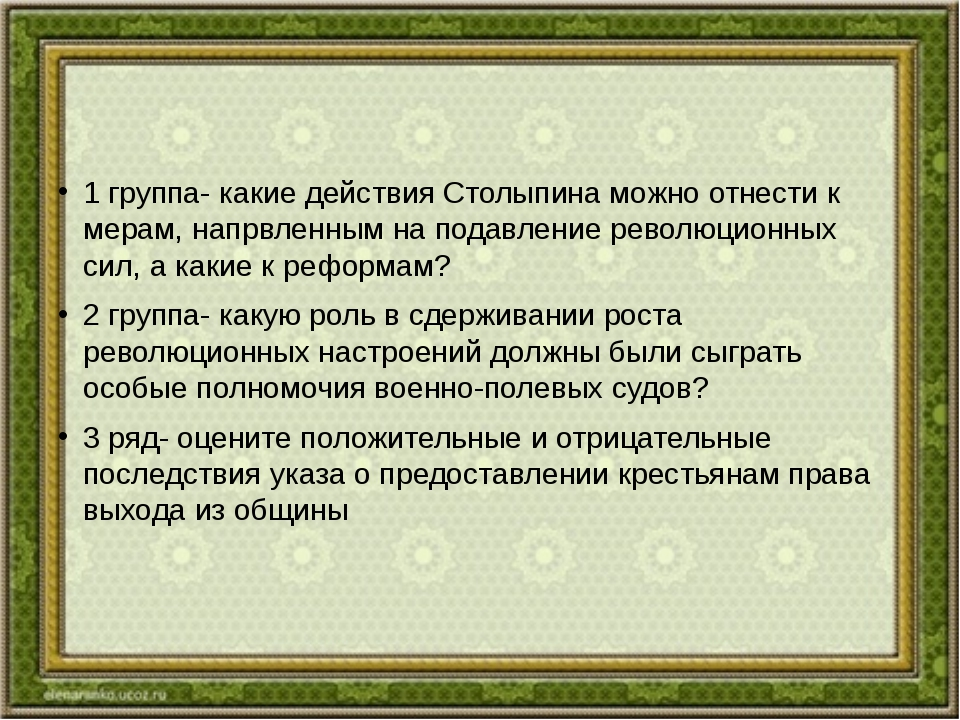 1 группа- какие действия Столыпина можно отнести к мерам, напрвленным на под...