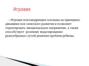 - Игровая психокоррекция основана на принципах динамики психического развит