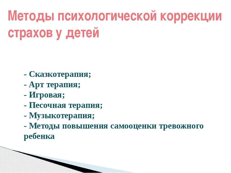 Методы психологической коррекции страхов у детей - Сказкотерапия; - Арт терап...