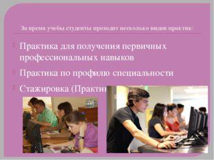 За время учебы студенты проходят несколько видов практик: Практика для получ