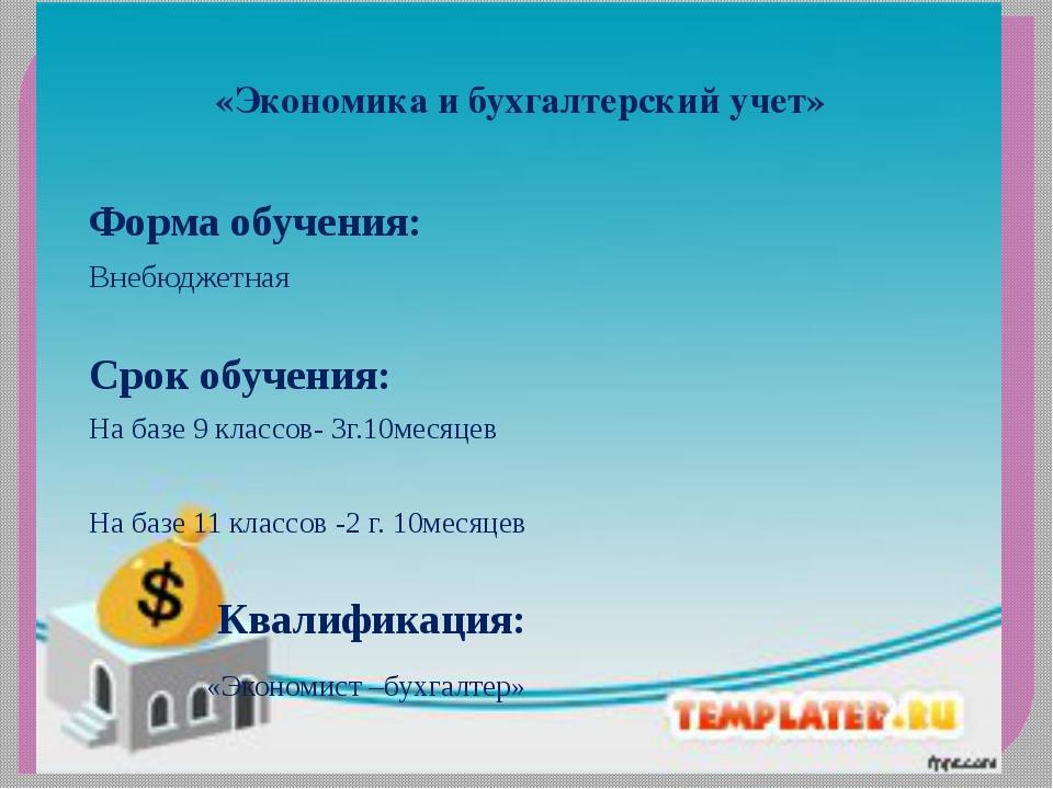 «Экономика и бухгалтерский учет» Форма обучения: Внебюджетная Срок обучения:...