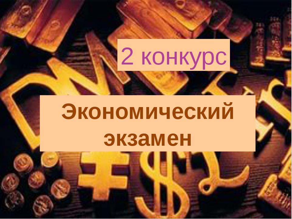 Экономический экзамен 2 конкурс