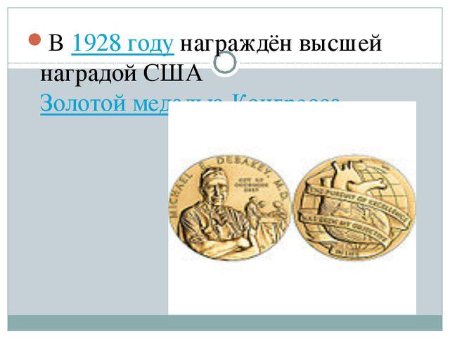В1928 годунаграждён высшей наградой СШАЗолотой медалью Конгресса.