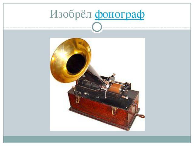 Изобрёлфонограф