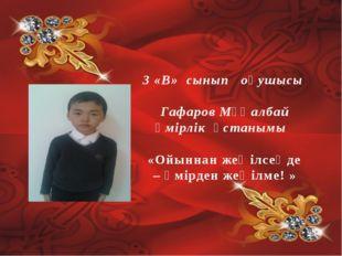 3 «В» сынып оқушысы Гафаров Мұңалбай өмірлік ұстанымы «Ойыннан жеңілсеңде –