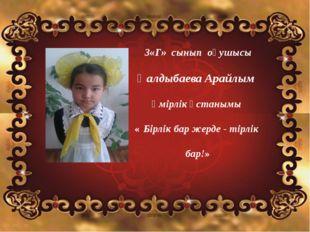 3«Г» сынып оқушысы Қалдыбаева Арайлым өмірлік ұстанымы « Бірлік бар жерде -