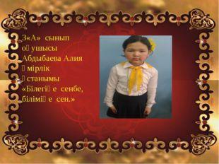 3«А» сынып оқушысы Абдыбаева Алия өмірлік ұстанымы «Білегіңе сенбе, біліміңе
