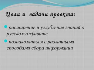 Цели и задачи проекта: расширение и углубление знаний о русском алфавите позн