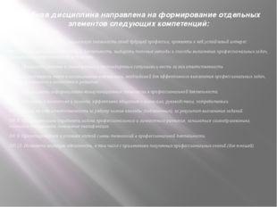 Учебная дисциплина направлена на формирование отдельных элементов следующих к