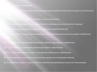 - профессиональные компетенции: ПК 1.1. Использовать конструкторскую документ
