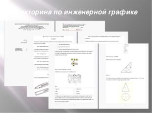 Викторина по инженерной графике