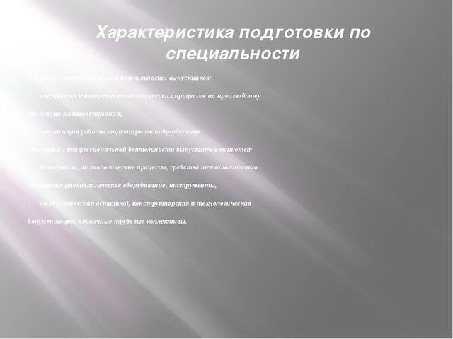 Характеристика подготовки по специальности Область профессиональной деятельно...